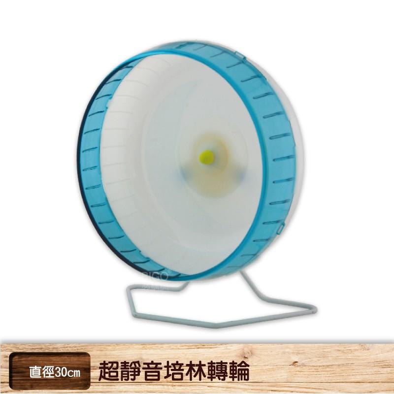 【麗利寶】2621 超靜音培林轉輪(30cm) (鼠屋 鼠窩 鼠籠 小動物籠 飼養籠 籠子配件 滾輪)