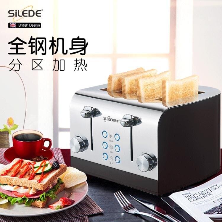【快速出貨】SILEDE烤面包機家用早餐機烤土司多士爐宿舍小型多功能全自動商用 聖誕交換禮物