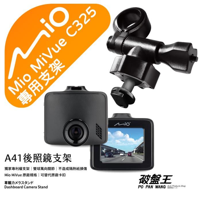 Mio MiVue C325 行車記錄器專用 後視鏡支架 滑軌接頭支架 後視鏡扣環式支架 後視鏡固定支架 A41