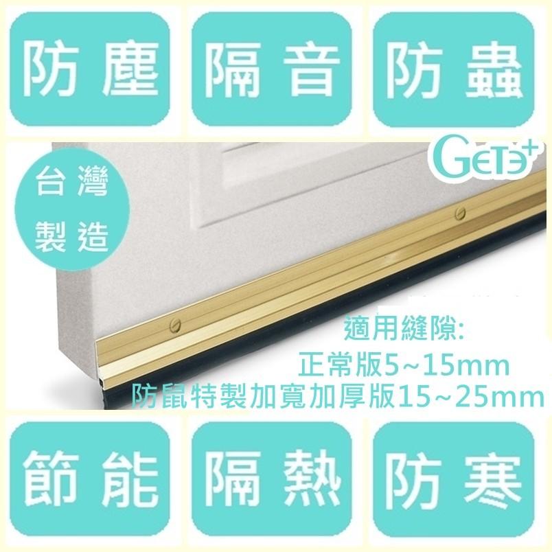 門擋條 門縫條 門縫擋 門底氣密條 擋塵刷 門底擋縫條(鋁條+塑膠條915mmx37mm) 台灣製