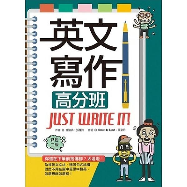 英文寫作高分班Just Write It(彩色2版)(25K+解答別冊)