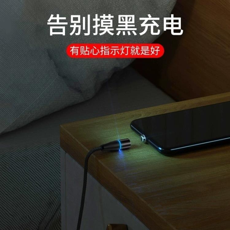 磁吸數據線 磁吸數據線強磁力充電線器磁性磁鐵吸頭手機快充蘋果安卓三合一  免運