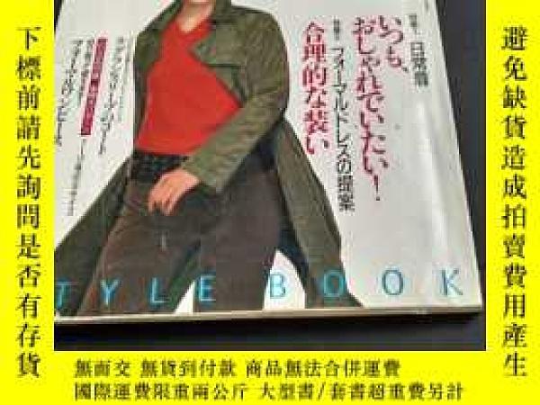 二手書博民逛書店style罕見book 01年秋冬號Y13325 出版2001