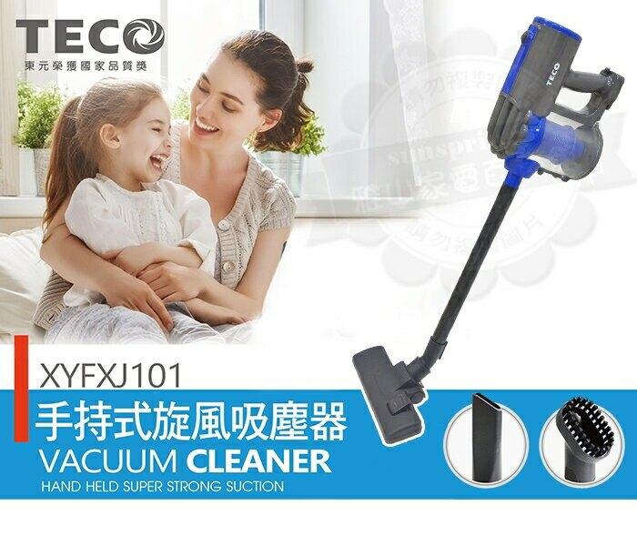 【東元】手持式旋風吸塵器XYFXJ101