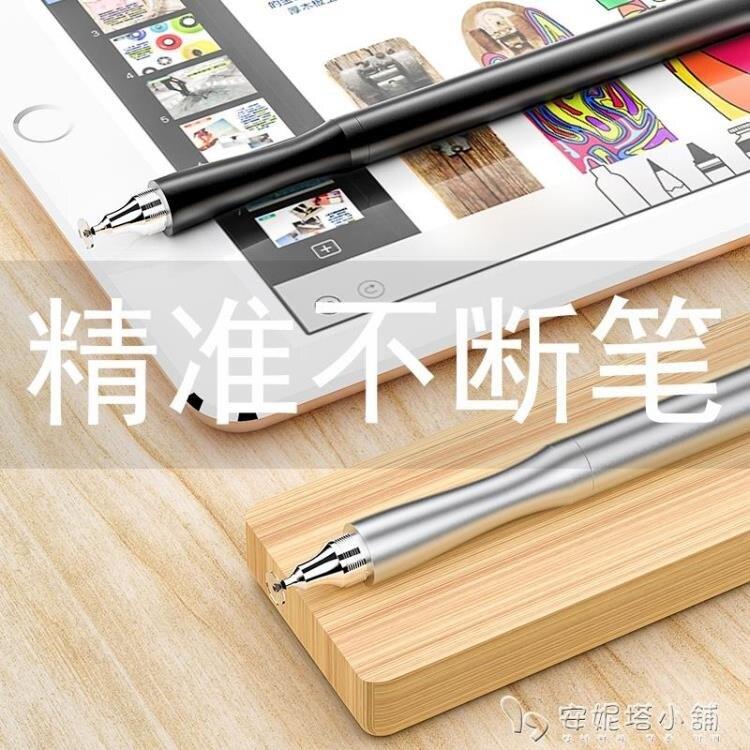 電容筆細頭IPAD筆觸控筆觸屏手機通用蘋果安卓畫畫手寫繪畫筆平板pro觸摸pencil指繪觸 雙12購物節