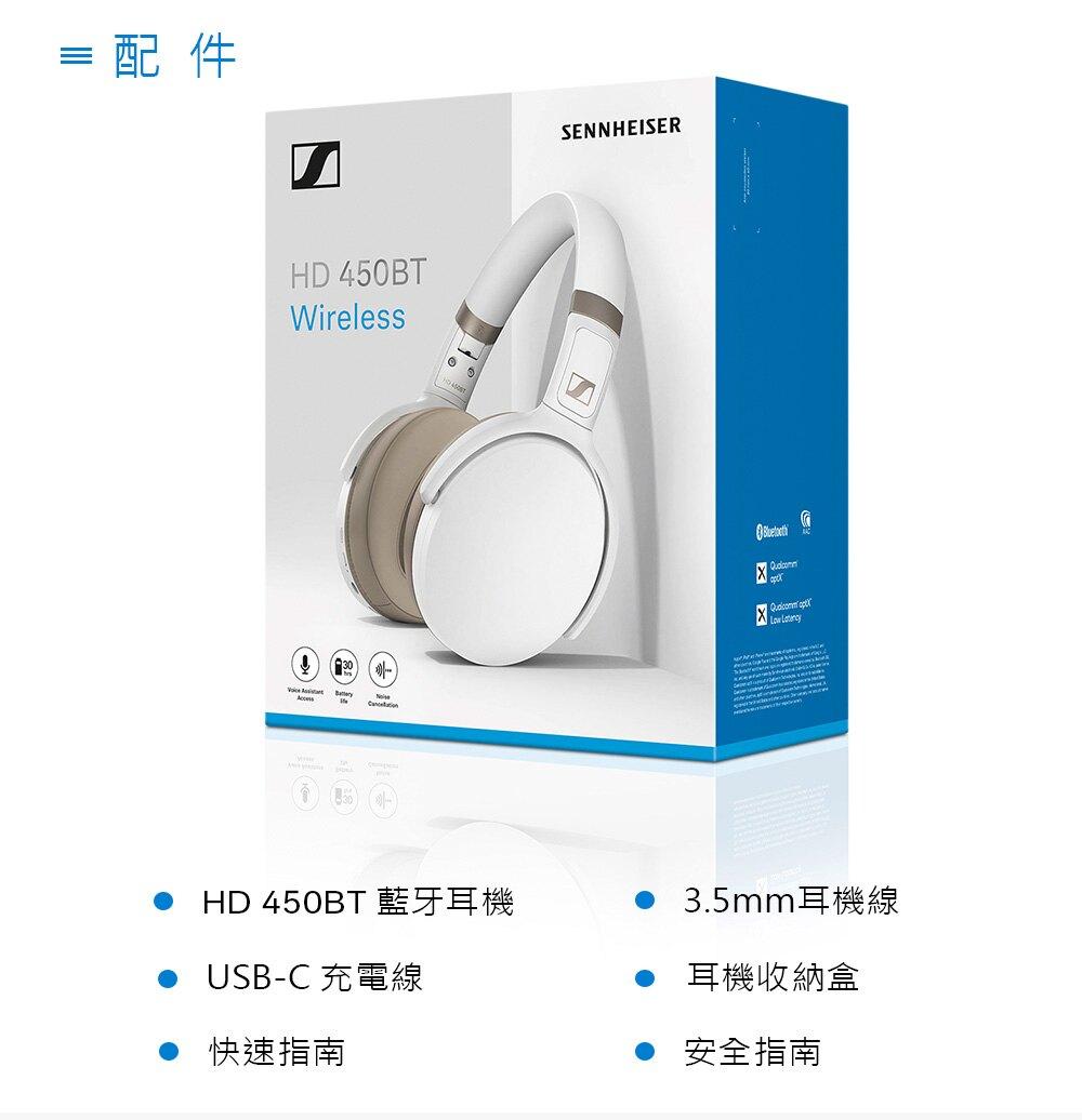 [免運速出] SENNHEISER 森海塞爾 HD 450BT 耳機 黑色 白色 主動式降噪 PCHOT