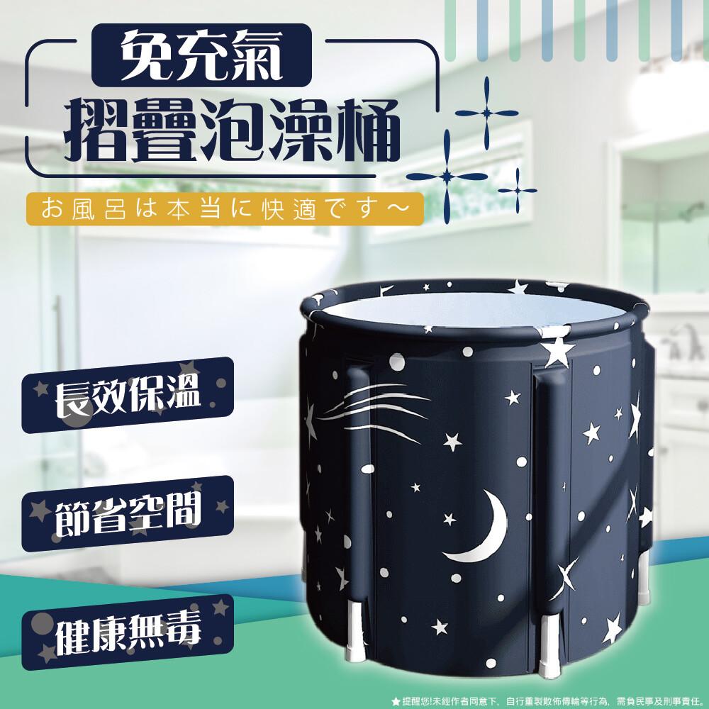 家用泡澡桶 成人折疊浴桶  加棉泡澡桶 大號 全身汗蒸 沐浴桶 布藝支架可收納-加贈坐墊