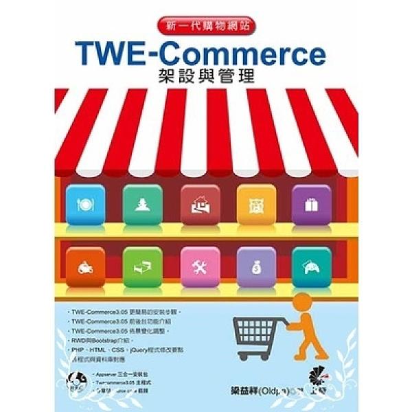新一代購物網站TWE-Commerce架設與管理(5版)附光碟