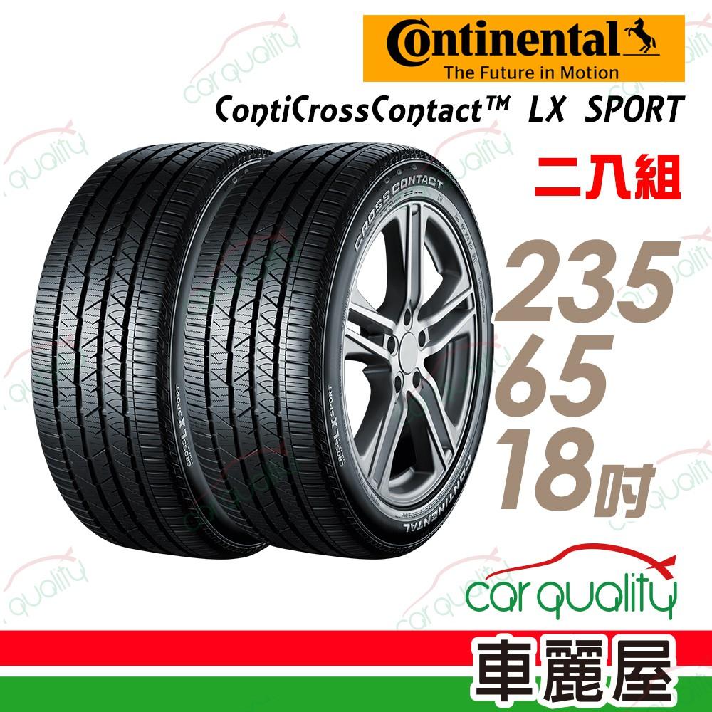 【德國馬牌】ContiCrossContact LX Sport 高性能運動休旅輪胎_二入組_235/65/18