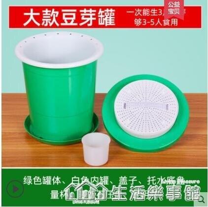 豆芽罐生綠豆芽機泡發桶神器大容量全自動家用自制特價豆芽發芽盆