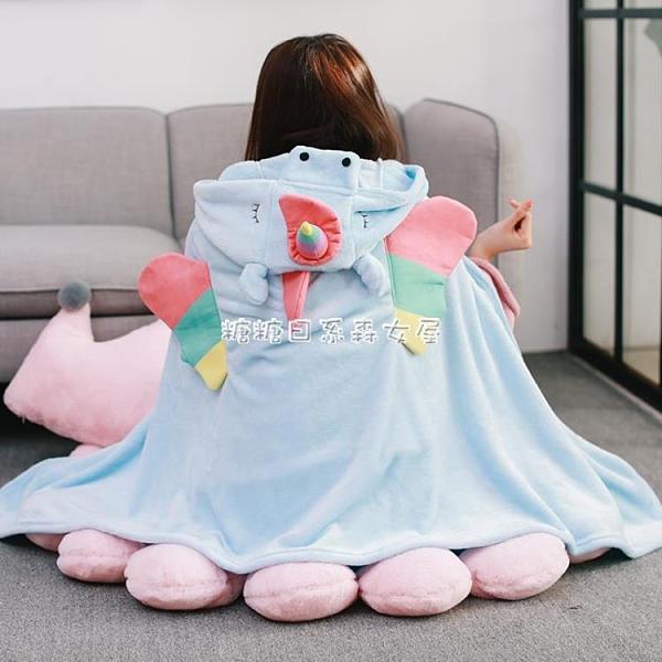 女披風小毛毯卡通珊瑚絨毯子辦公室單人午睡學生保暖被子 【快速出貨】