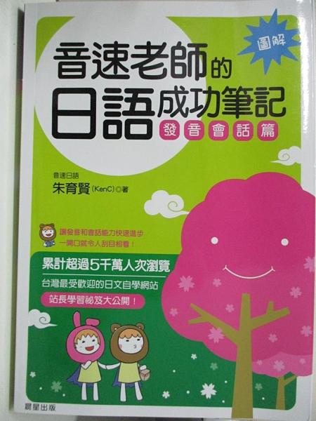【書寶二手書T2/語言學習_GY2】音速老師的日語成功筆記-發音會話篇(圖解版)_朱育賢
