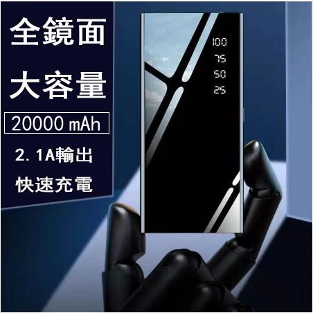 麻吉兄弟 行動電源 20000mAh 雙向USB 手電筒 鏡面數顯 行動充 隨身充 可上飛機 行動電源 jcIk