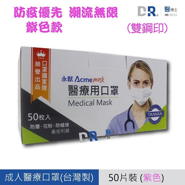【醫博士】永猷 醫療用口罩(成人 紫色) 50片/盒 (雙鋼印 現貨)