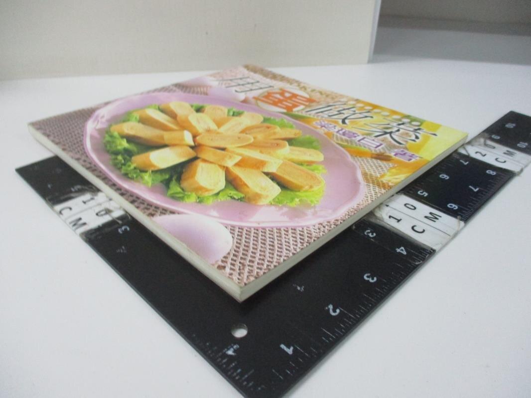 【書寶二手書T6/餐飲_EJW】用蛋做菜_梁瓊白
