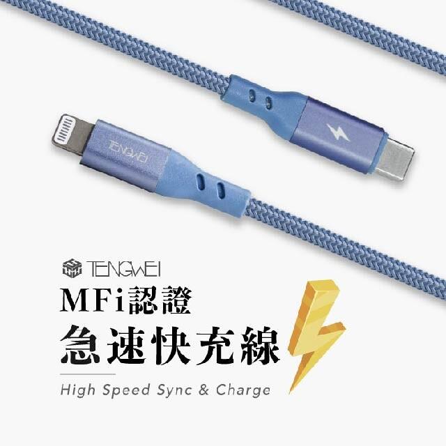 tengwei type-c to lightning pd mfi 認證快充魚絲線