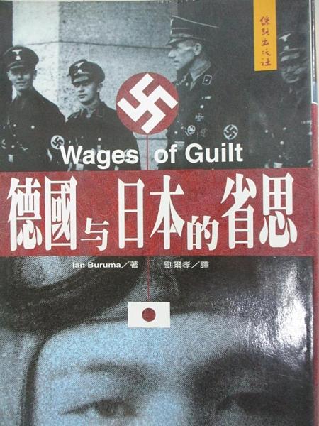 【書寶二手書T4/軍事_HAQ】德國與日本的省思_劉爾孝