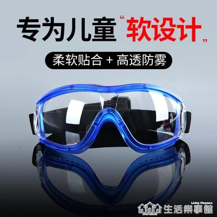 兒童護目鏡防飛沫防風沙小孩防護眼鏡防霧高清保護眼睛打水仗游泳