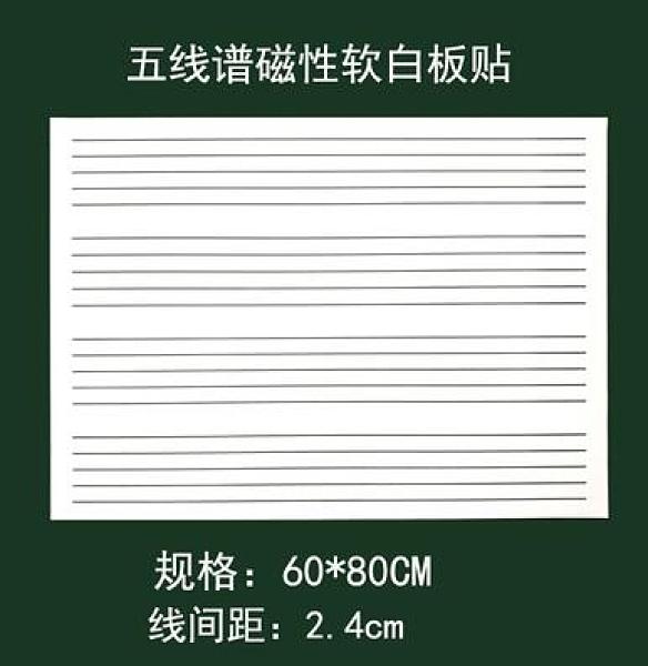 五線譜白板磁性貼 一木良品