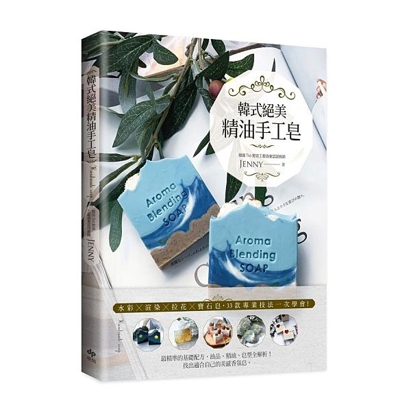 韓式絕美精油手工皂(2版):水彩╳渲染╳拉花╳寶石皂,33款專業技法一次學會!