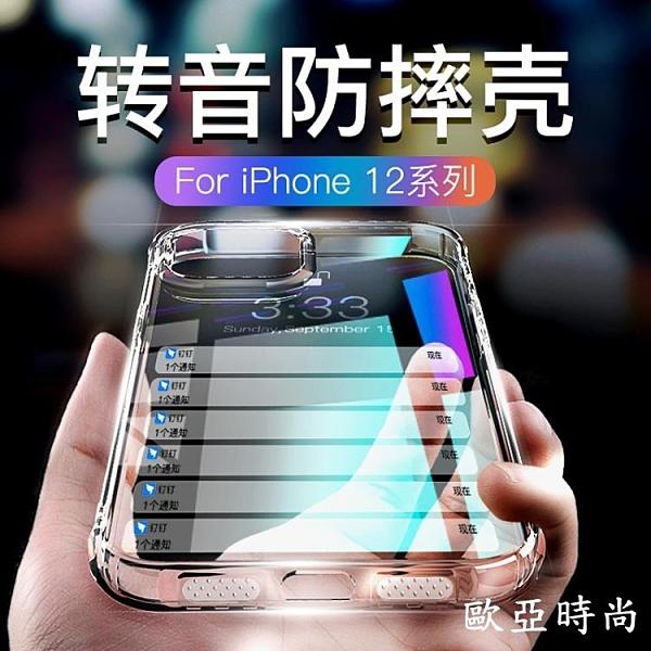 適用蘋果12手機殼iPhone12透明殼iPhone12防摔保護套5g蘋果11pro殼硅膠保護套【快速】