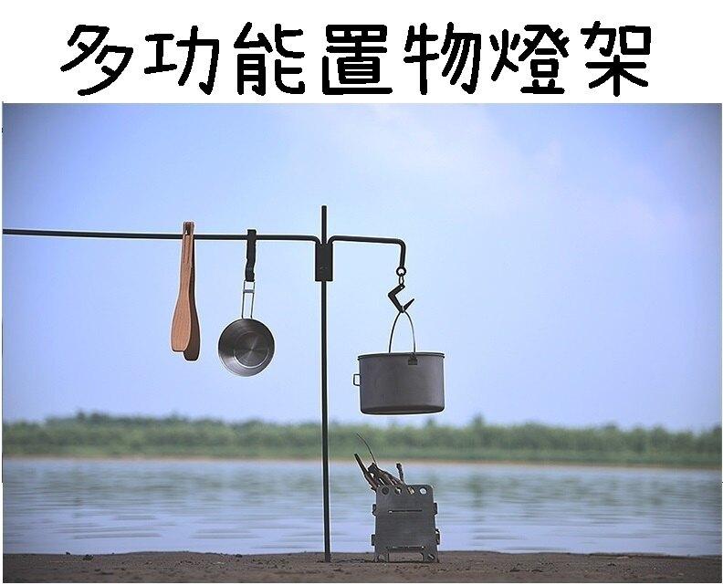 【野道家】多功能置物燈架