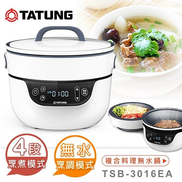 【有購豐】TATUNG 大同 3L複合健康料理無水鍋/萬用鍋/電火鍋(TSB-3016EA)
