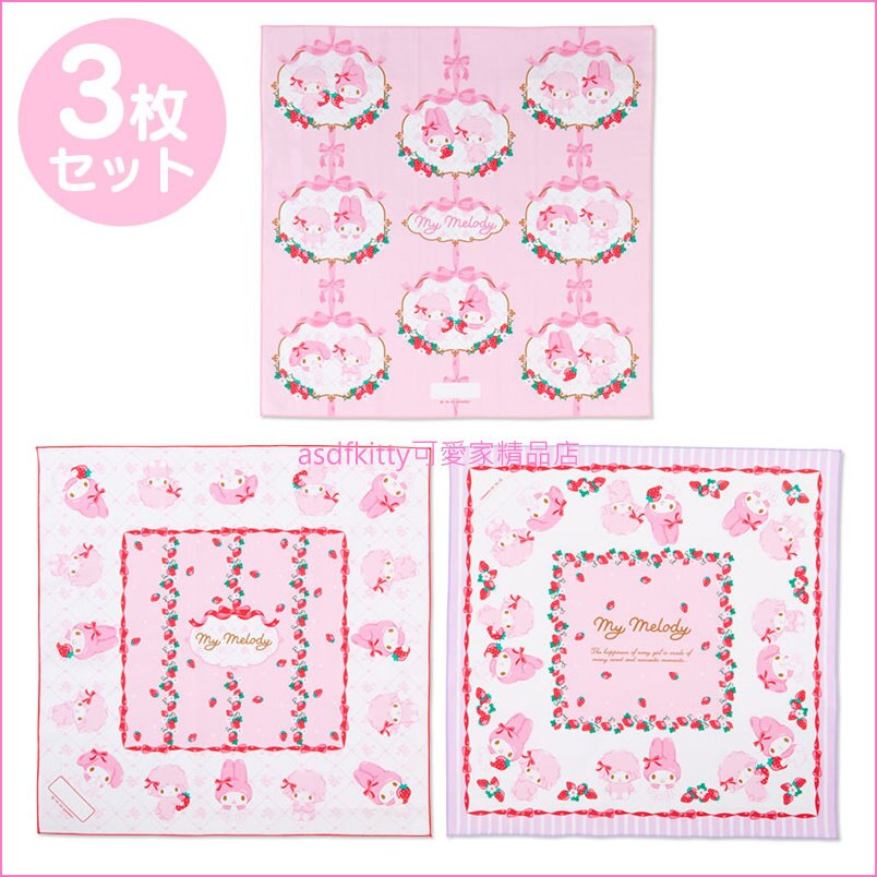 asdfkitty*美樂蒂粉紅草莓3入桌墊/餐墊/桌巾/大手帕-43*43公分-防止兒童弄髒桌子-日本製