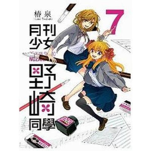 月刊少女野崎同學(7)