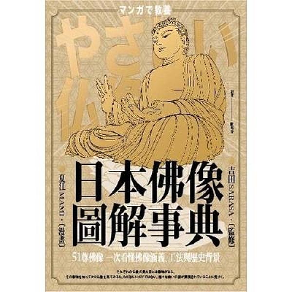 日本佛像圖解事典(51尊佛像一次看懂佛像涵義.工法與歷
