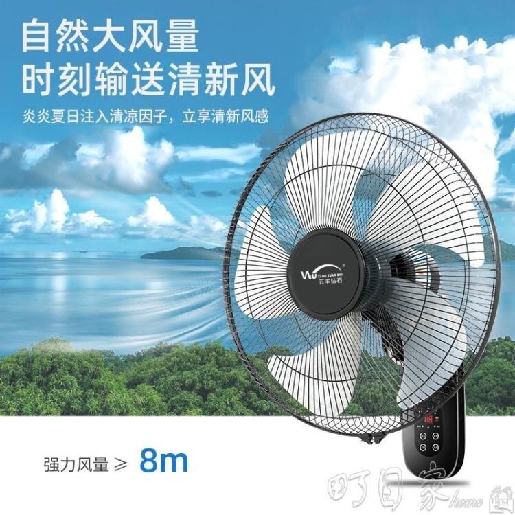 16吋 壁扇掛壁式靜音壁掛式遙控電風扇家用牆壁強力工業搖頭掛扇電扇大