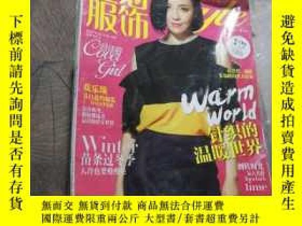 二手書博民逛書店上海服飾2015年12月罕見呂佳容。Y403679