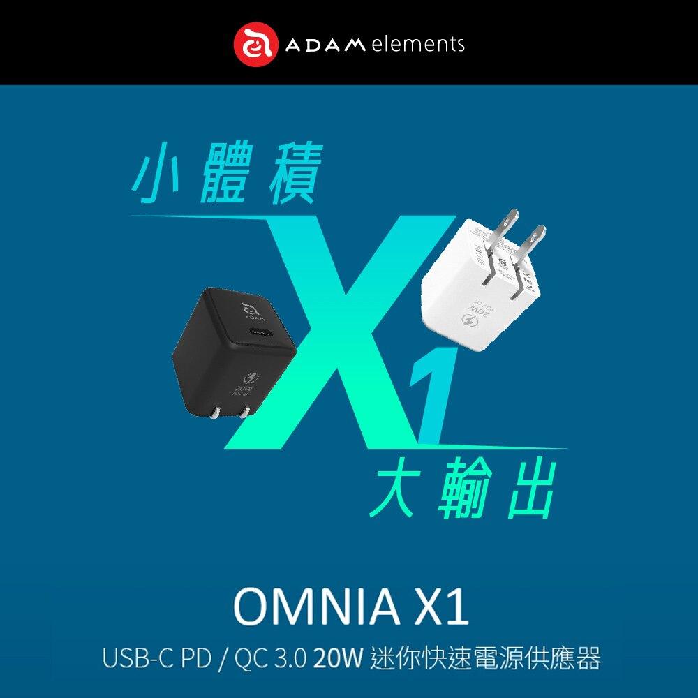 ADAM 亞果元素 OMNIA X1 充電器 PD/QC 快充 20W 旅充