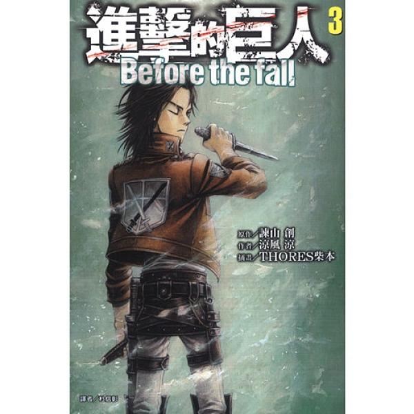 進擊的巨人Before the fall(3)