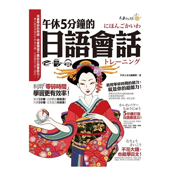 午休5分鐘的日語會話(附虛擬點讀筆APP+1CD)