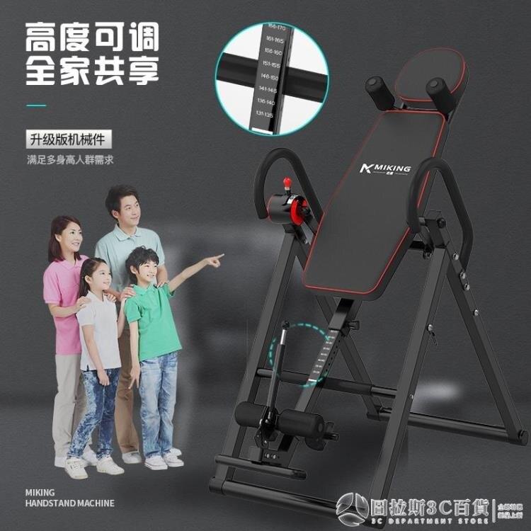 倒立機家用健身器材增高長高拉伸神器倒吊倒掛器腳套倒立架椎間盤CY