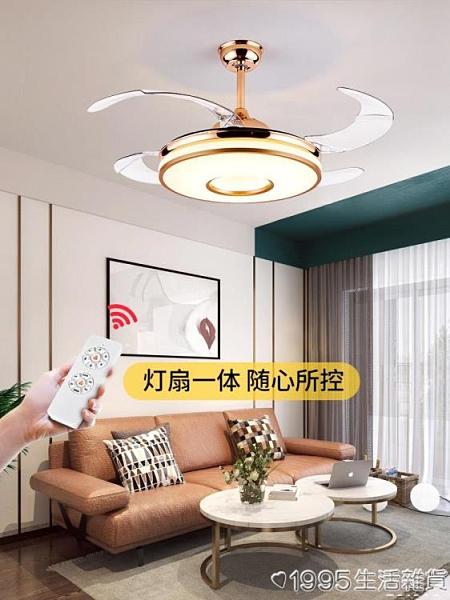 隱形吊扇燈風扇燈家用客廳餐廳臥室吸頂吊式帶電風扇吊燈一體 1995生活雜貨