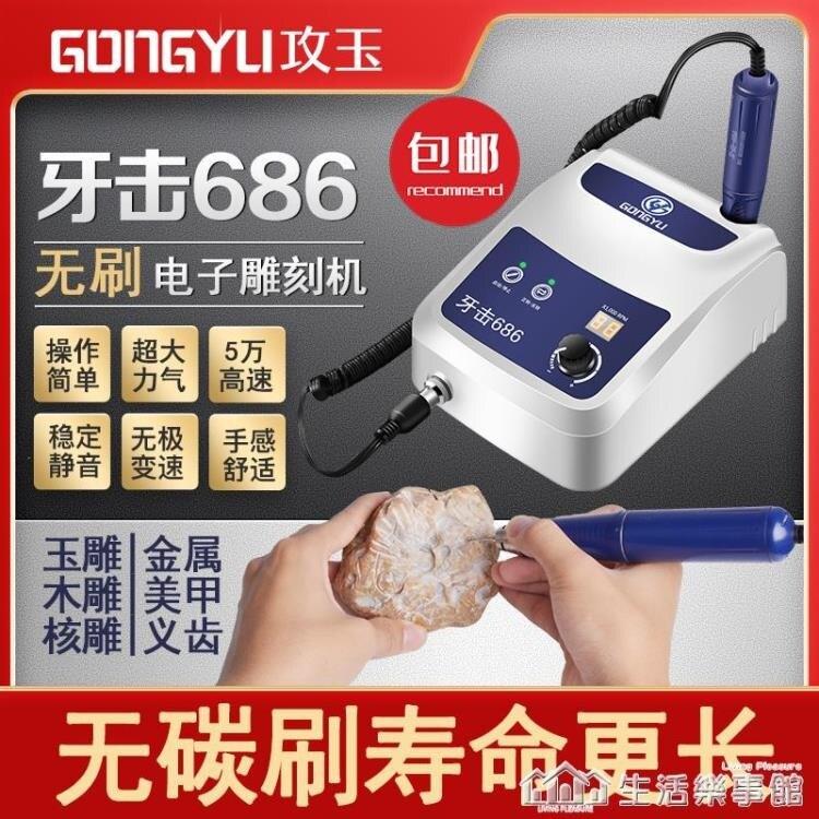 686牙機雕刻機小型無刷打磨機玉雕木雕核雕蜜蠟瑪瑙義齒電動工具