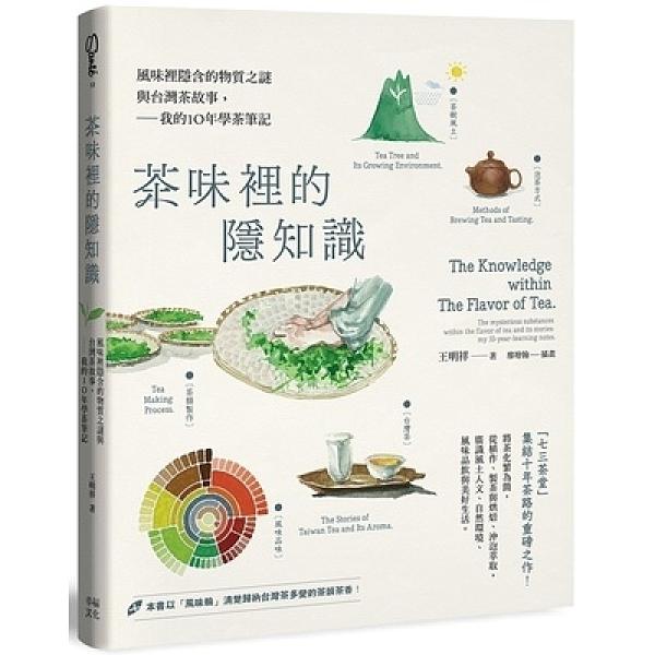 茶味裡的隱知識(風味裡隱含的物質之謎與台灣茶故事.我的10年學茶筆記)