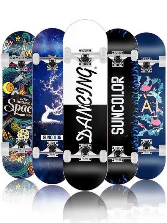 【快速出貨】滑板車 圣卡洛四輪滑板初學者成人青少年專業男孩女生雙翹兒童滑板 聖誕禮物