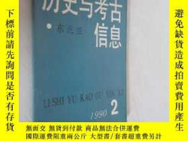 二手書博民逛書店歷史與考古信息·東北亞罕見1990年第2期Y19945