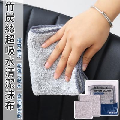 竹炭絲超吸水清潔抹布10入組(5大+5小)