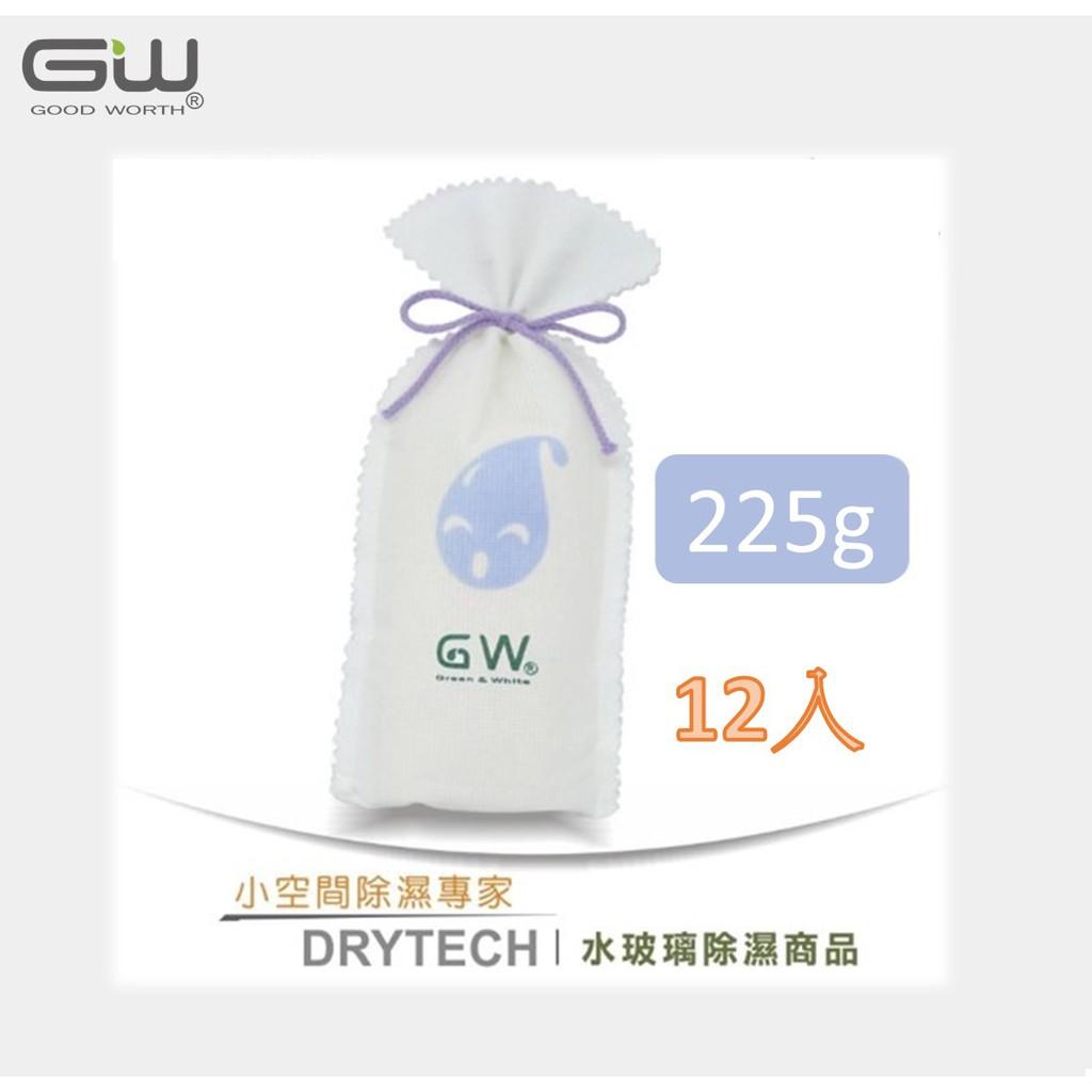 【GW 水玻璃】環保除濕袋225克 十二入組
