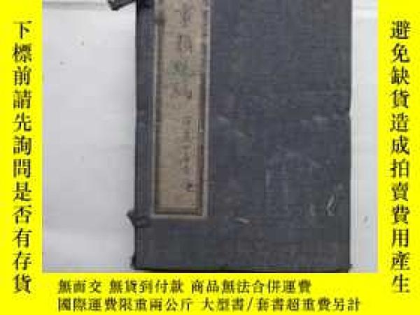 二手書博民逛書店罕見大字增補事類統編Y242043