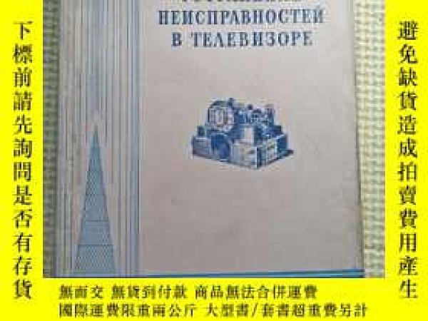 二手書博民逛書店罕見俄文書(看描述)Y20781 出版1954