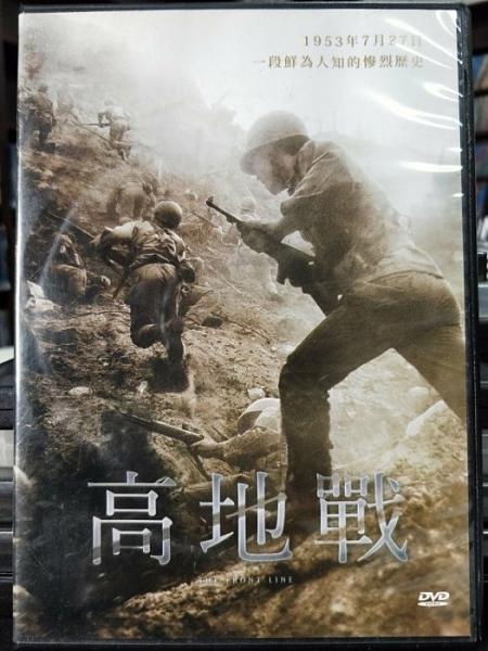挖寶二手片-P01-070-正版DVD-韓片【高地戰】1953年7月27日一段鮮為人知的慘烈歷史(直購價)