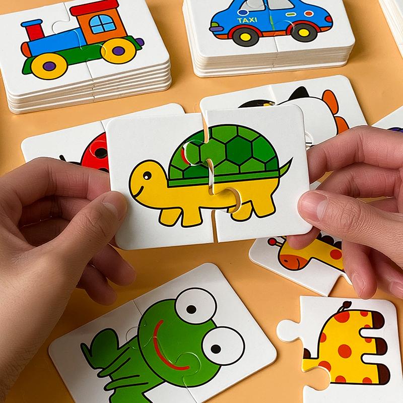 兒童玩具益智配對卡1-3歲4幼兒拼圖平圖智力動腦啟蒙早教男孩女孩