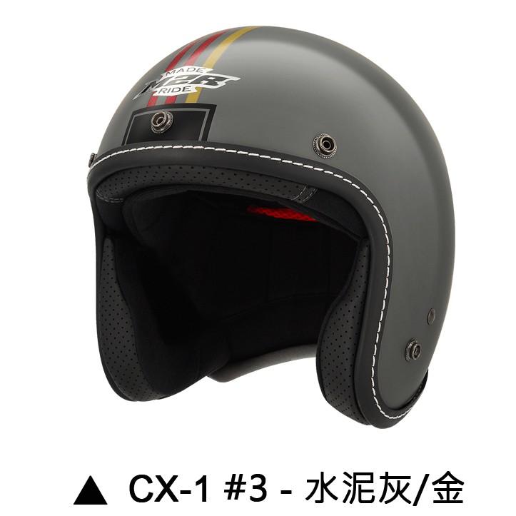 M2R CX-1 安全帽 CX1 3 水泥灰金 復古帽 半罩 內襯可拆 吸濕排汗內襯 3/4安全帽《比帽王》