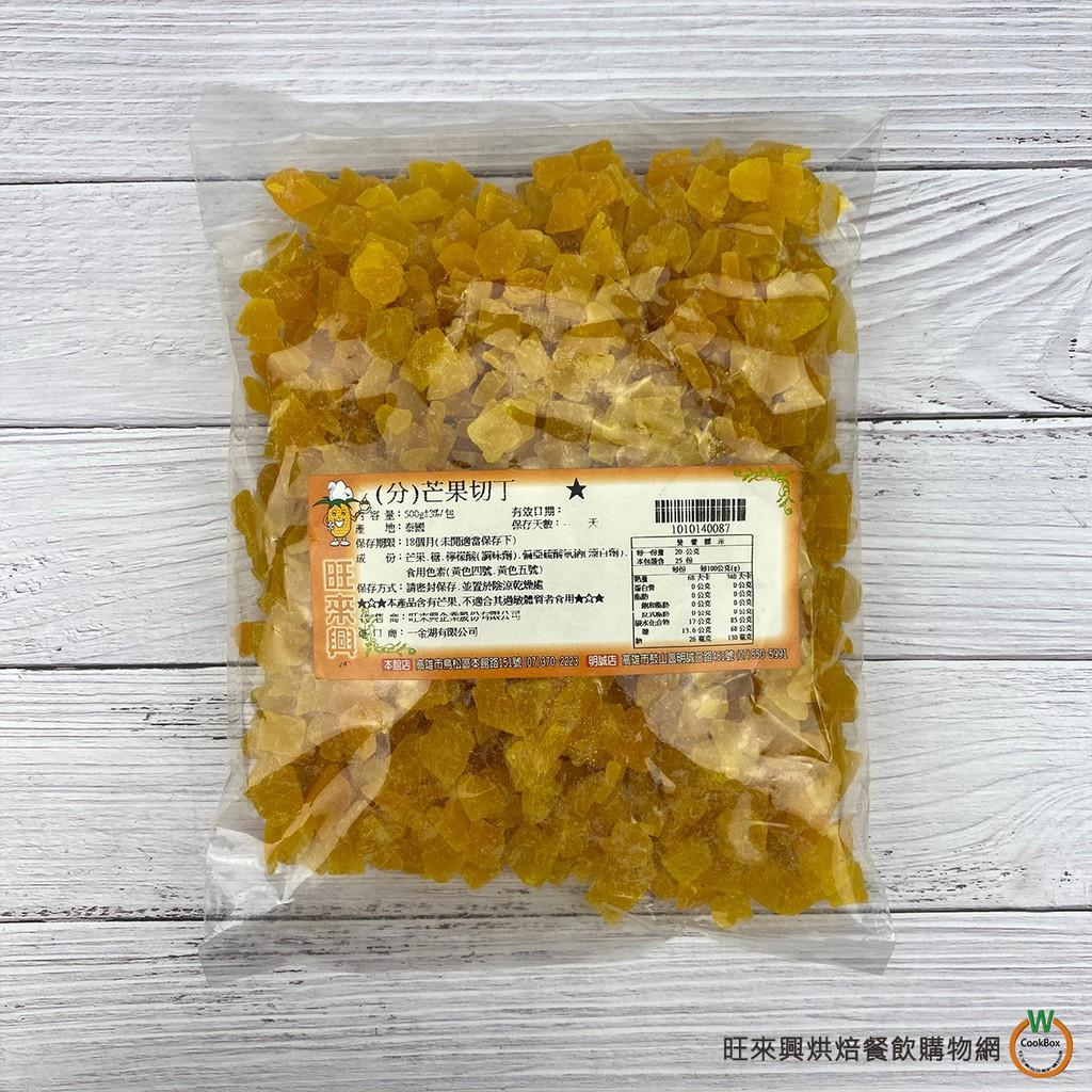 芒果切丁500g (切丁芒果乾) / 包