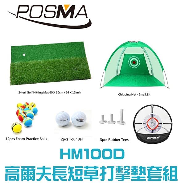 POSMA 高爾夫雙色打擊墊 (30 X 60cm) 搭5件套組 HM100D
